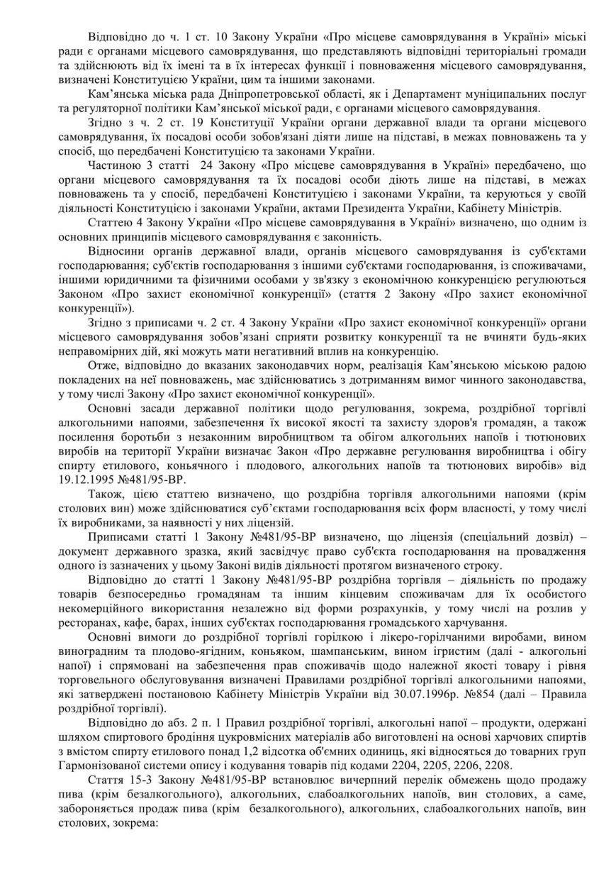 В АМКУ подано заявление о нарушении горсоветом Каменского законодательства о защите экономической конкуренции, фото-2