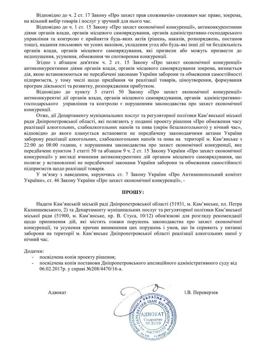 В АМКУ подано заявление о нарушении горсоветом Каменского законодательства о защите экономической конкуренции, фото-4