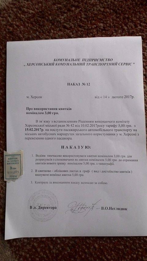 Херсонців водії маршруток «попереджають» за білети: «3 чи 5 гривень?», фото-1