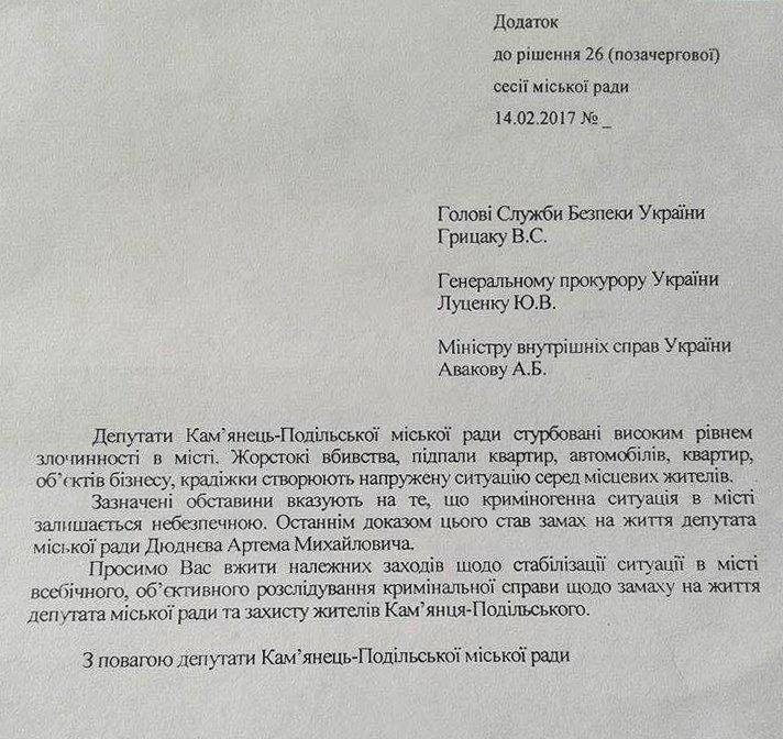 Депутати міськради направили звернення до керівництва СБУ та МВС, фото-1