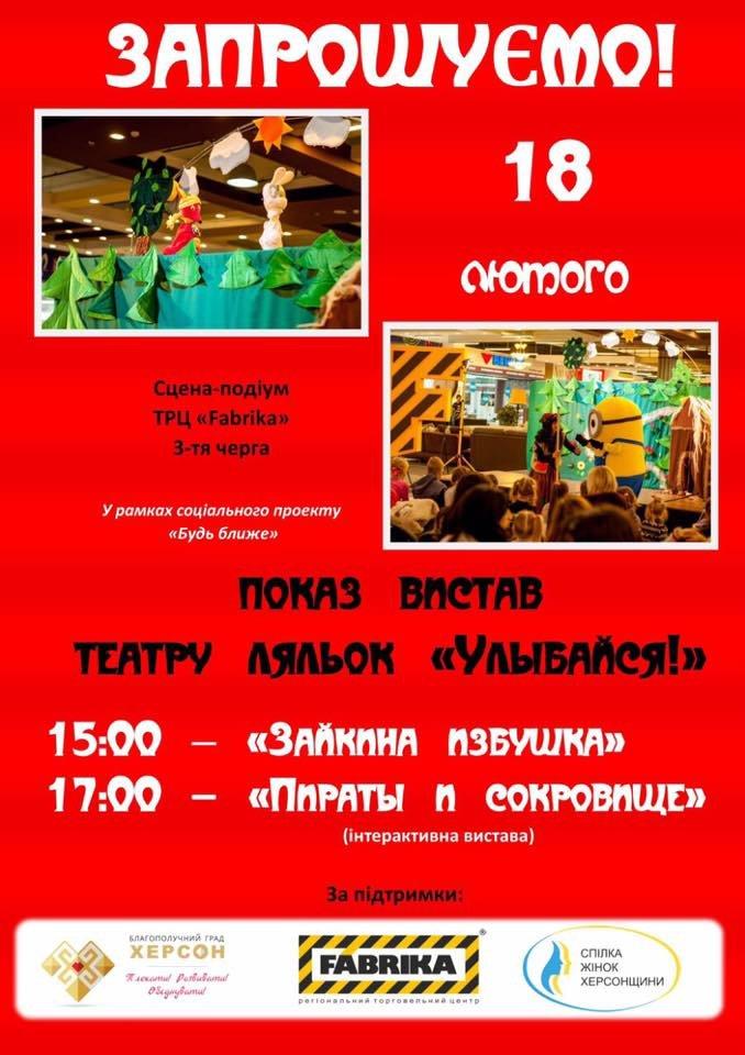 В Херсоне в субботу детям бесплатно покажут два кукольных спектакля, фото-1