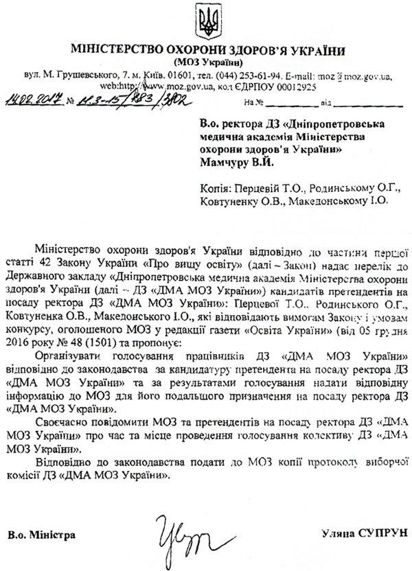 На должность ректора Днепровской Медакадемии претендуют четверо человек (ФОТО), фото-1