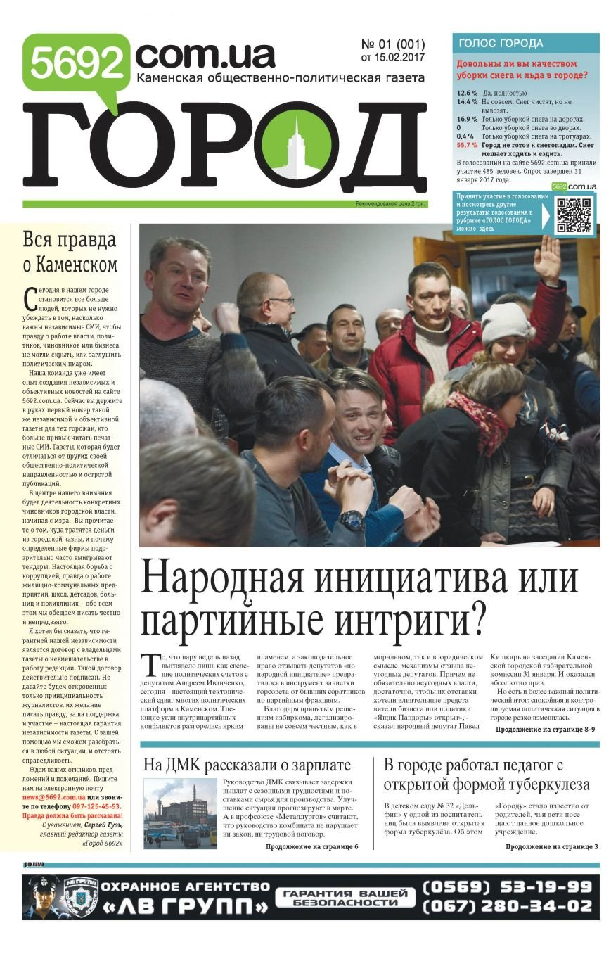 В Каменском вышла в свет газета «Город 5692», фото-1
