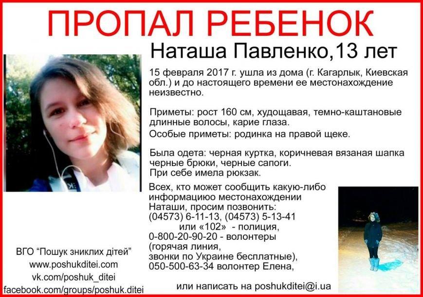 В Киевской области пропала 13-летняя девочка (ФОТО), фото-1