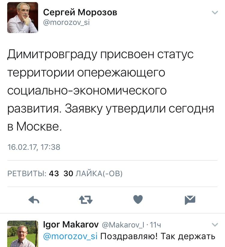 Димитровграду присвоили новый статус, фото-1
