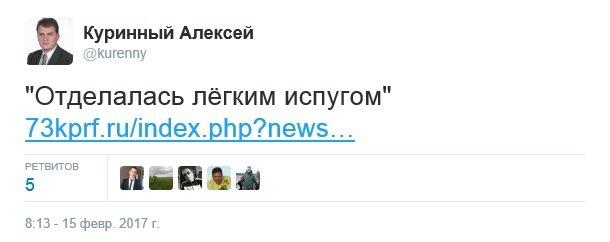Ульяновск стал центром коррупции?, фото-2