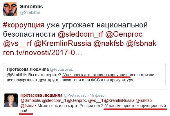 Ульяновск стал центром коррупции?, фото-1