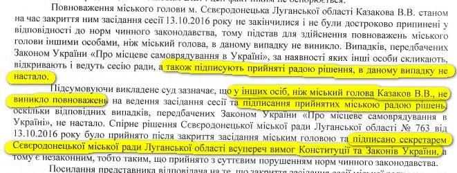 """Бутков незаконно """"вывел"""" из городского бюджета почти миллион гривен, фото-1"""