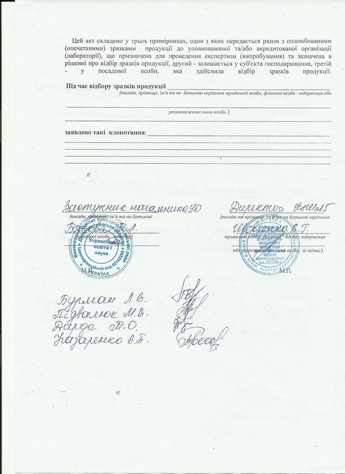 В двух районах Кривого Рога в школах и детсадах нет качественного масла (ФОТО), фото-5