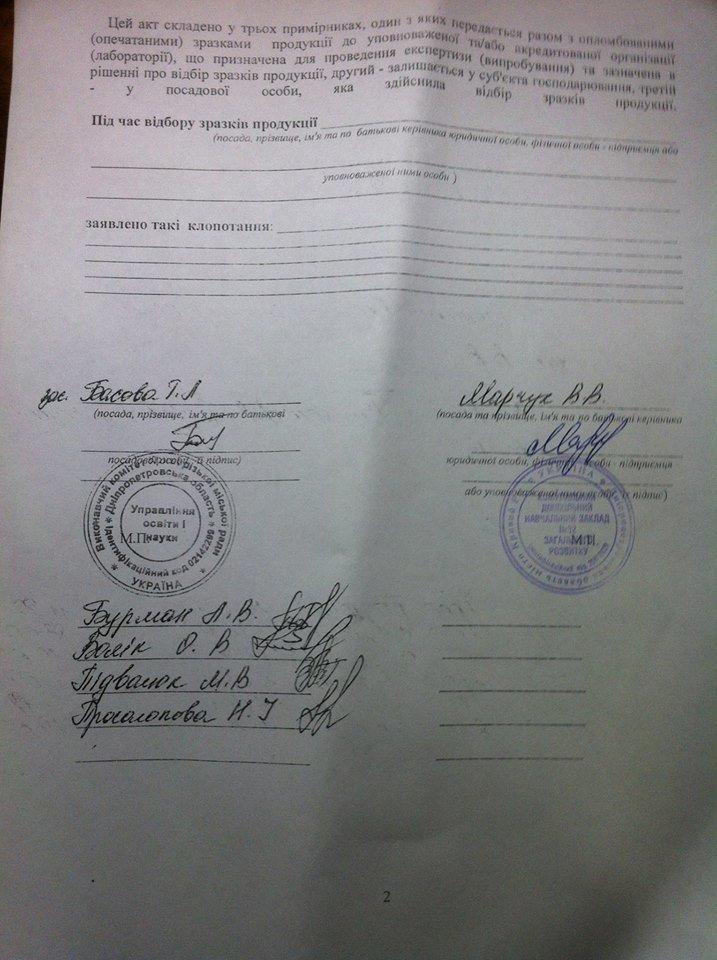 В двух районах Кривого Рога в школах и детсадах нет качественного масла (ФОТО), фото-2