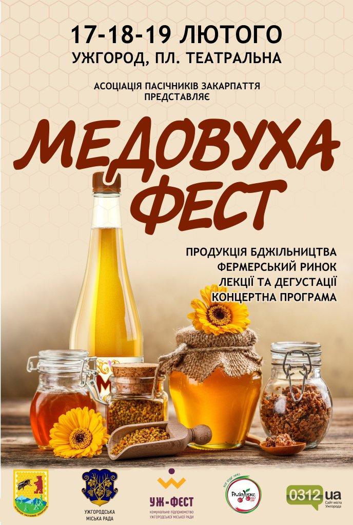 """Сьогодні в Ужгороді стартує """"Медовуха Фест"""", фото-1"""