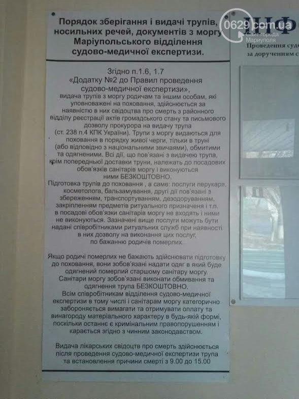 Патологоанатомы Мариуполя заверяют, что никто из них не арестован (ФОТО), фото-1