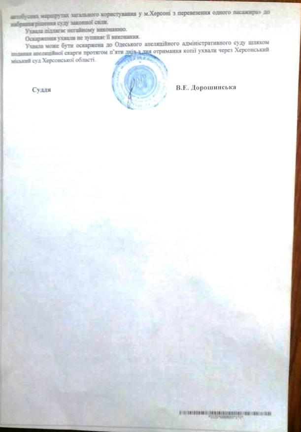 Суд по иску Юрия Одарченко остановил повышение тарифа на маршрутки в Херсоне, фото-2