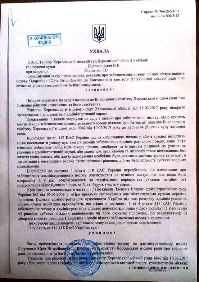 Суд по иску Юрия Одарченко остановил повышение тарифа на маршрутки в Херсоне, фото-1