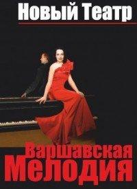 varshavskaya-melodiya_2233