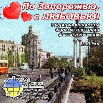po-zaporozhyu-s-lyubovyu24218