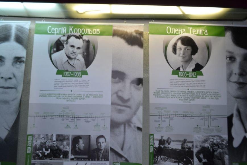 """В Криворожском музее открылась выставка """"Люди свободы"""" (ФОТО), фото-9"""