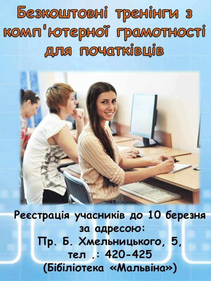 В Мелитополе запустили бесплатные компьютерные курсы, фото-1