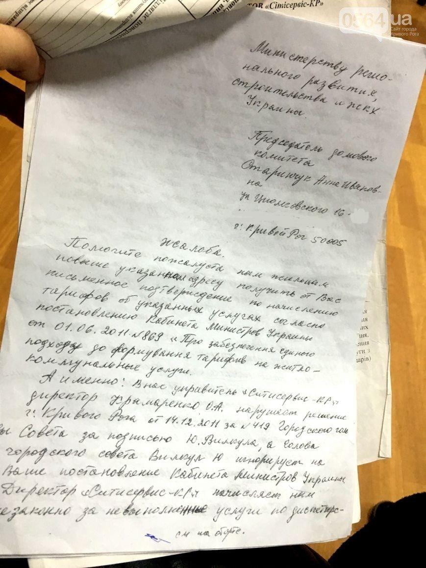 Мэр не может помочь криворожанам в борьбе с частным ЖЭКом и советует обращаться в суд (ФОТО), фото-3