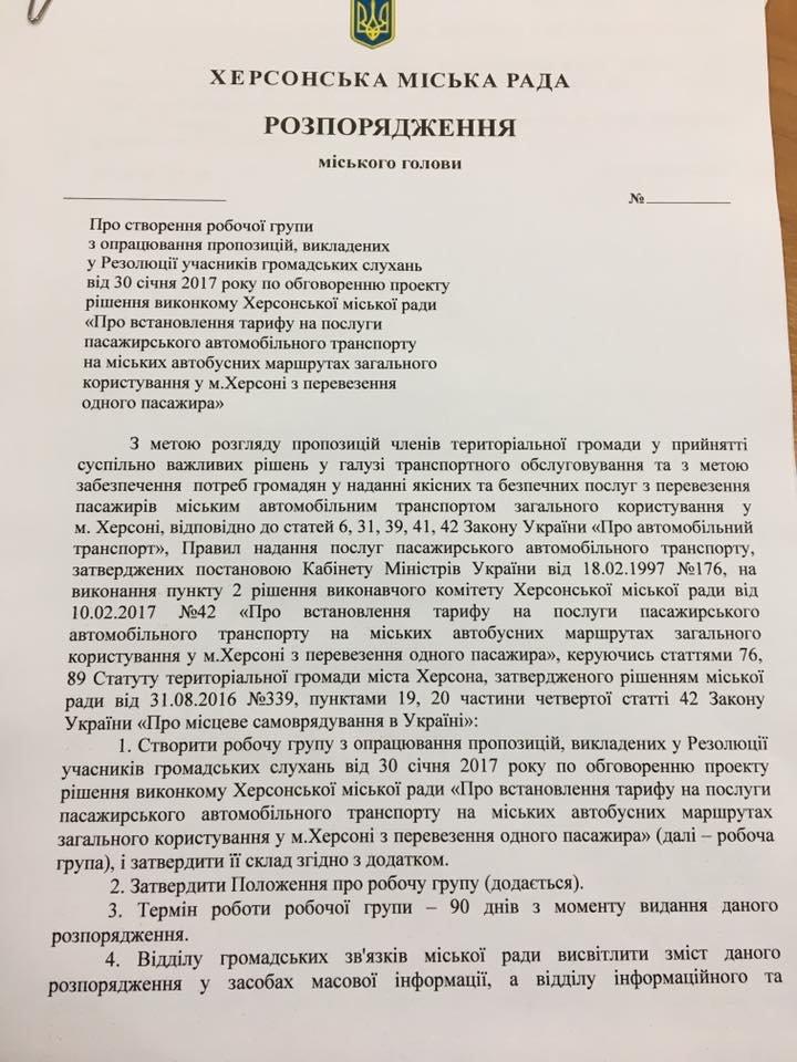Херсонский горсовет подпишет создание рабочей группы «по маршруткам» (документы), фото-1