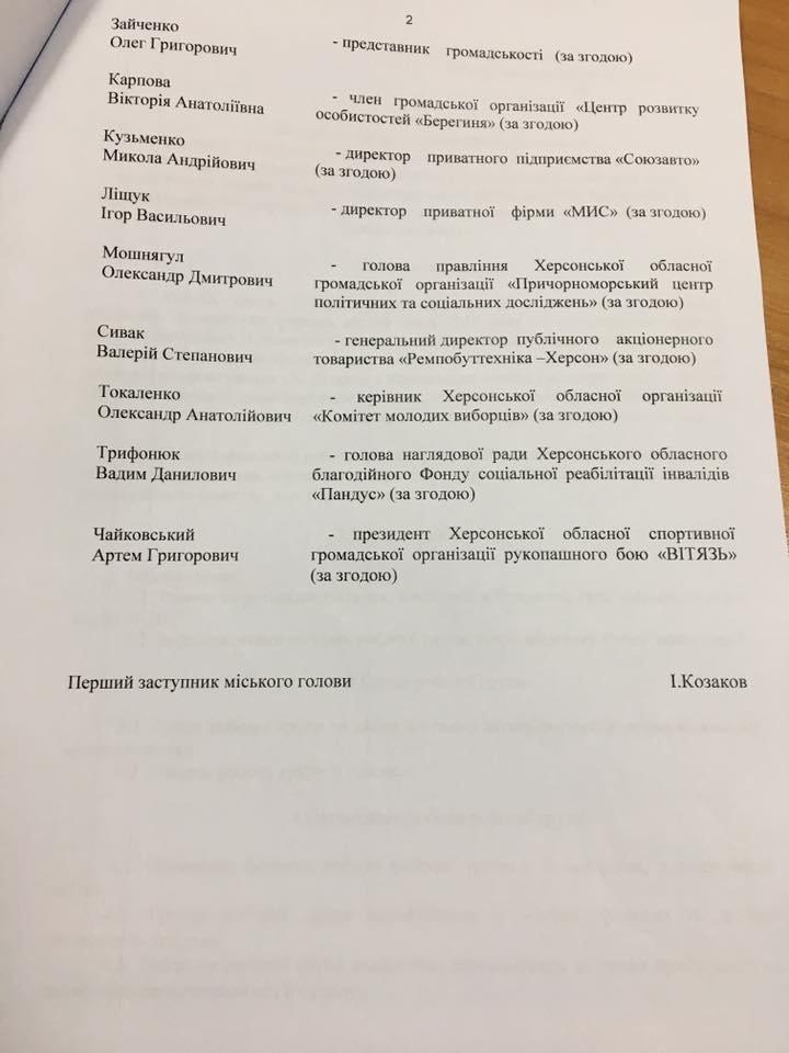 Херсонский горсовет подпишет создание рабочей группы «по маршруткам» (документы), фото-4