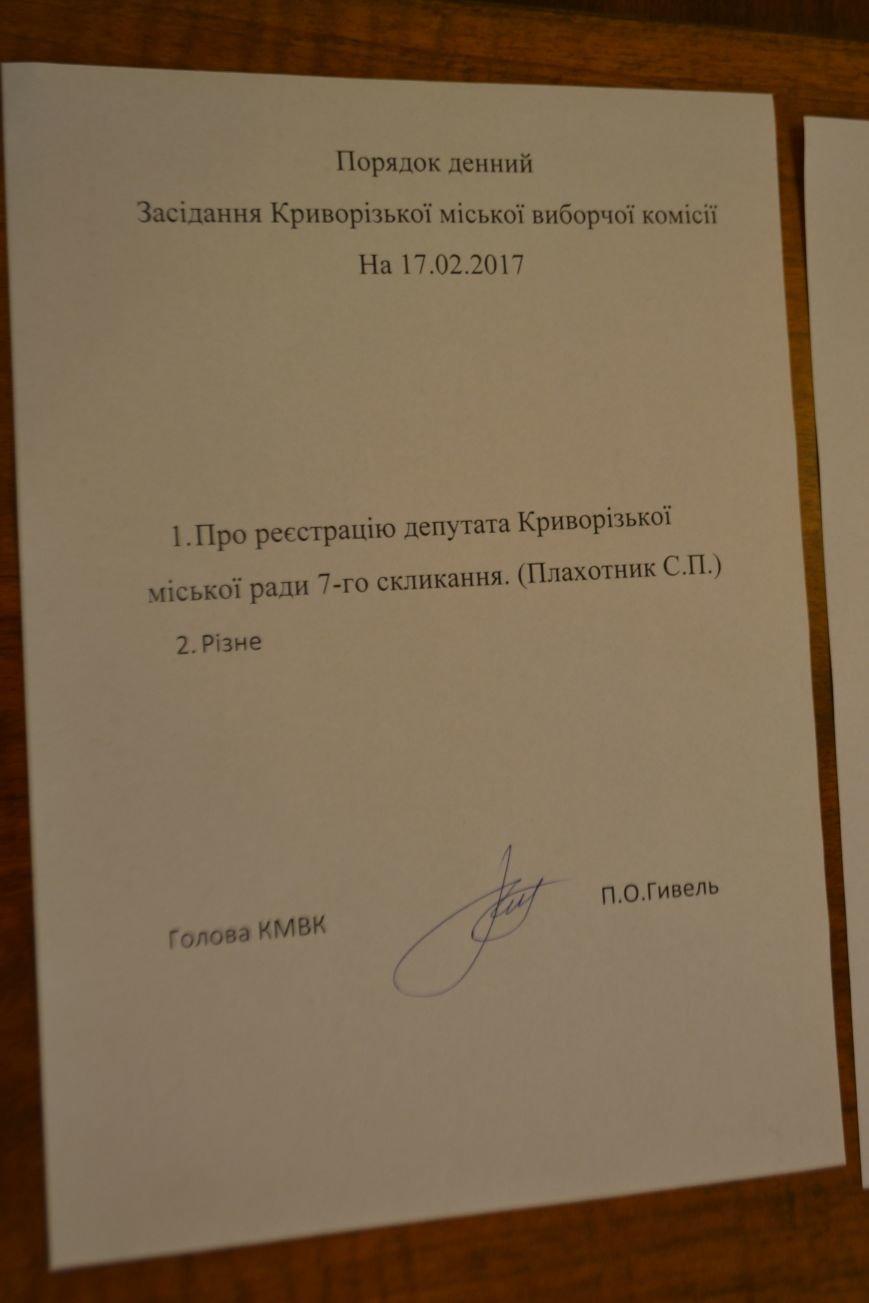 В Криворожском горизбиркоме узнали, какие избирательные документы пропали из госархива (ФОТО), фото-1
