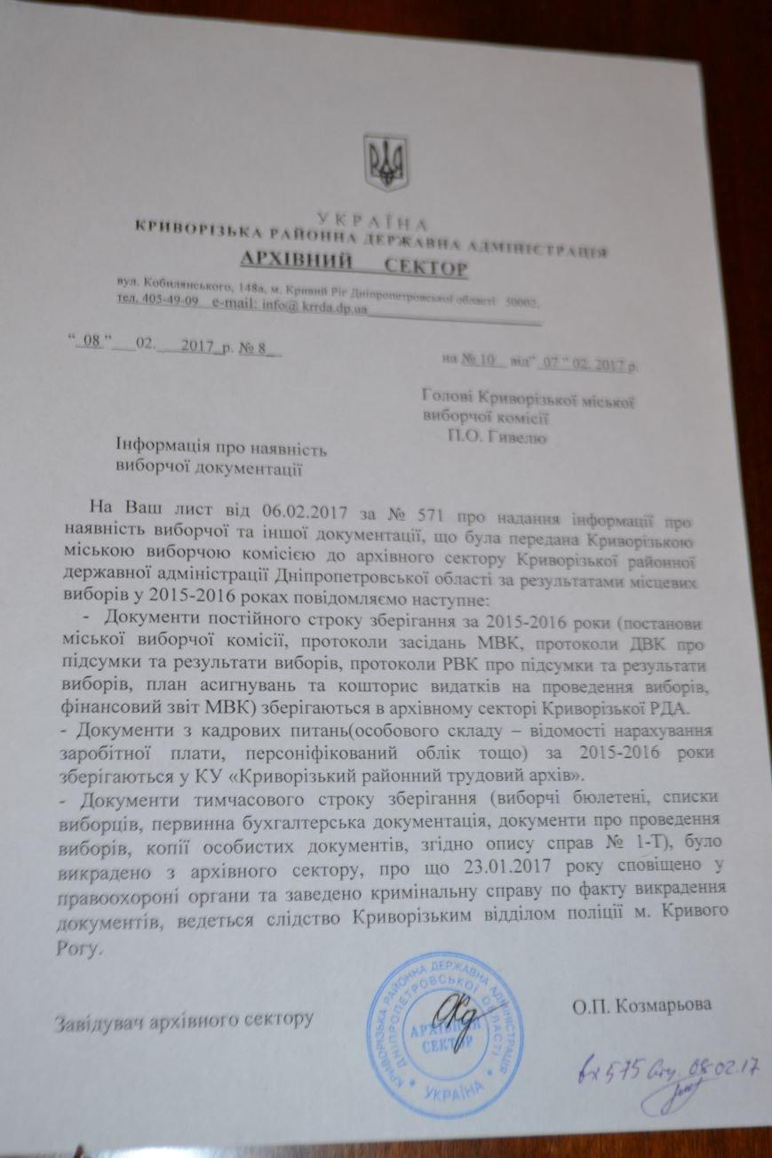 В Криворожском горизбиркоме узнали, какие избирательные документы пропали из госархива (ФОТО), фото-3