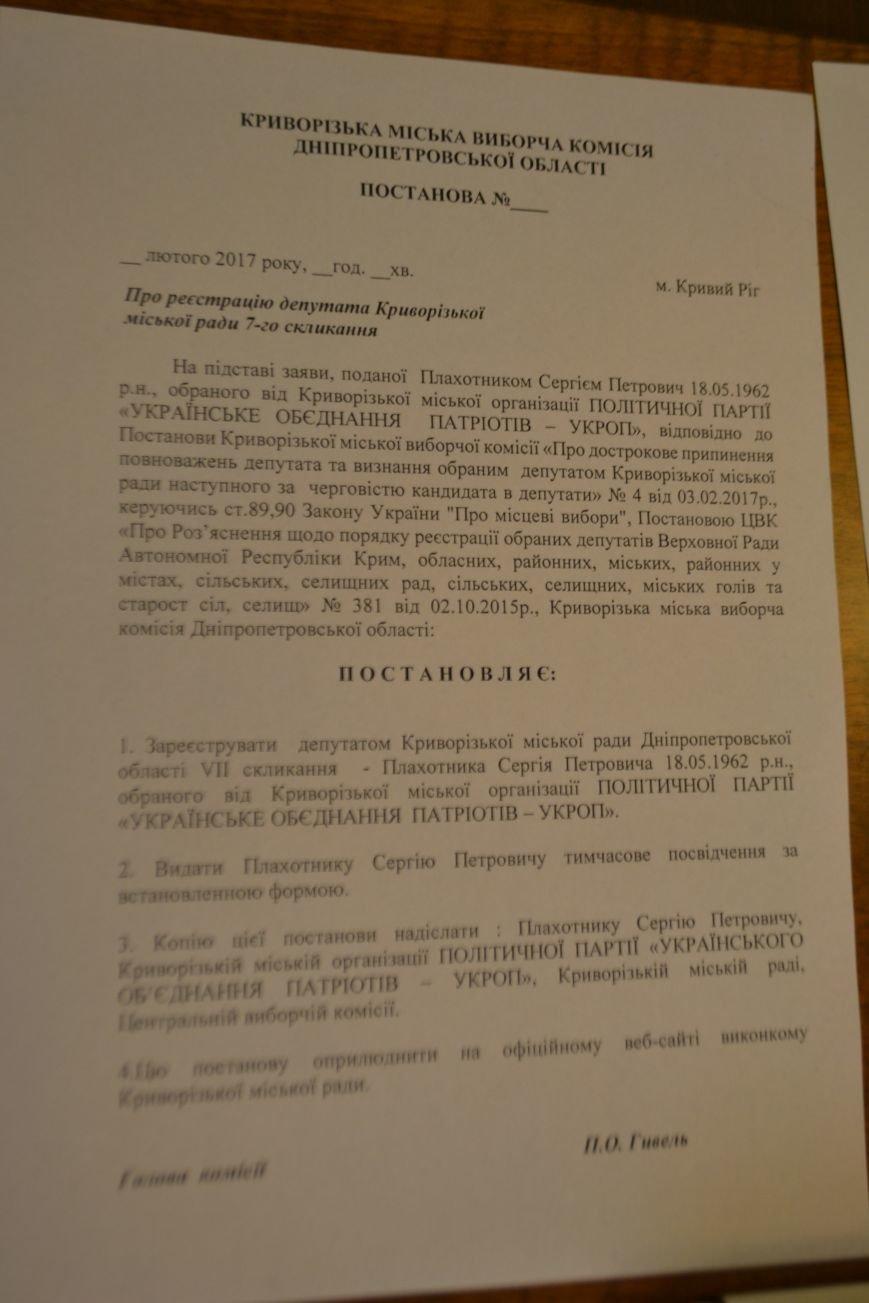 В Криворожском горизбиркоме узнали, какие избирательные документы пропали из госархива (ФОТО), фото-2