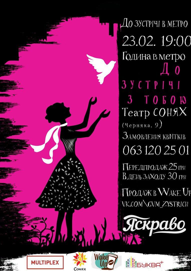 Afisha_Yaskravo_Goduna_v_metro_Rivne_23.02.17