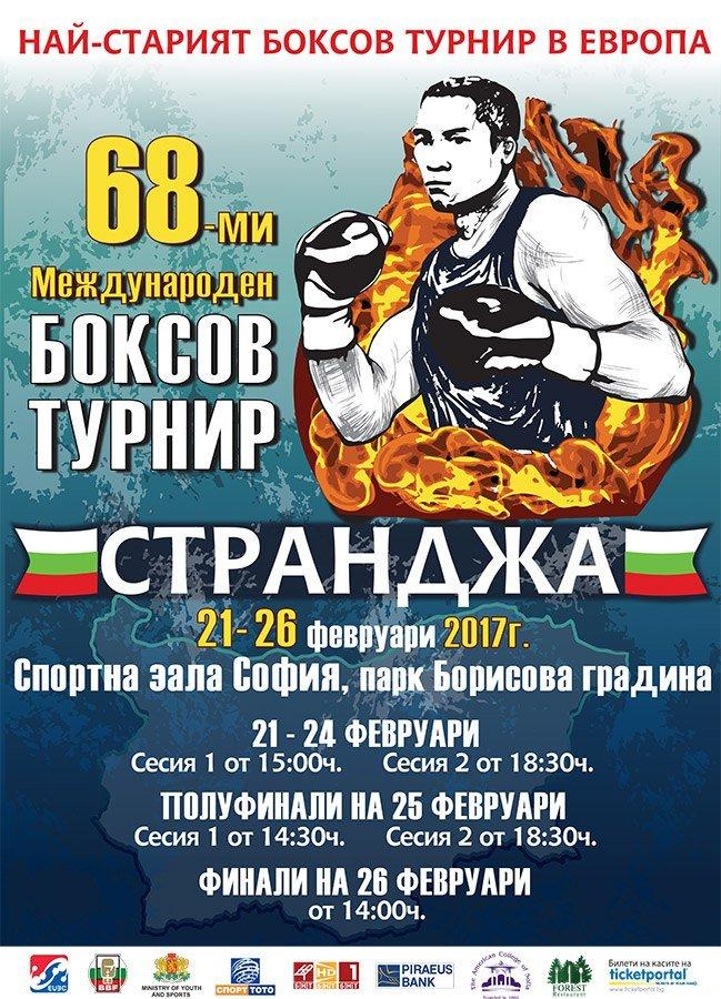 Криворожский боксер в составе сборной Украины примет участие в МТ «Странджа - 2017», фото-1