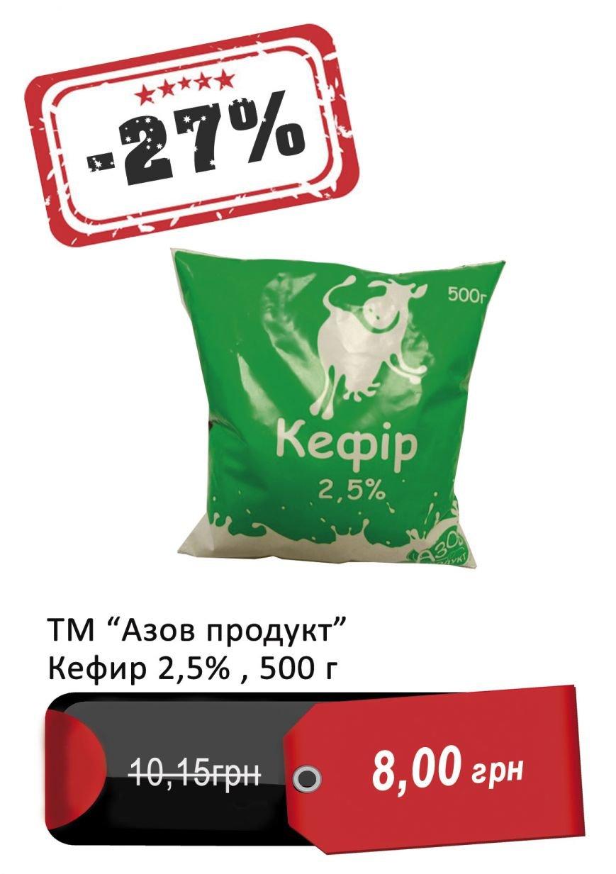 Кефир азовпродукт