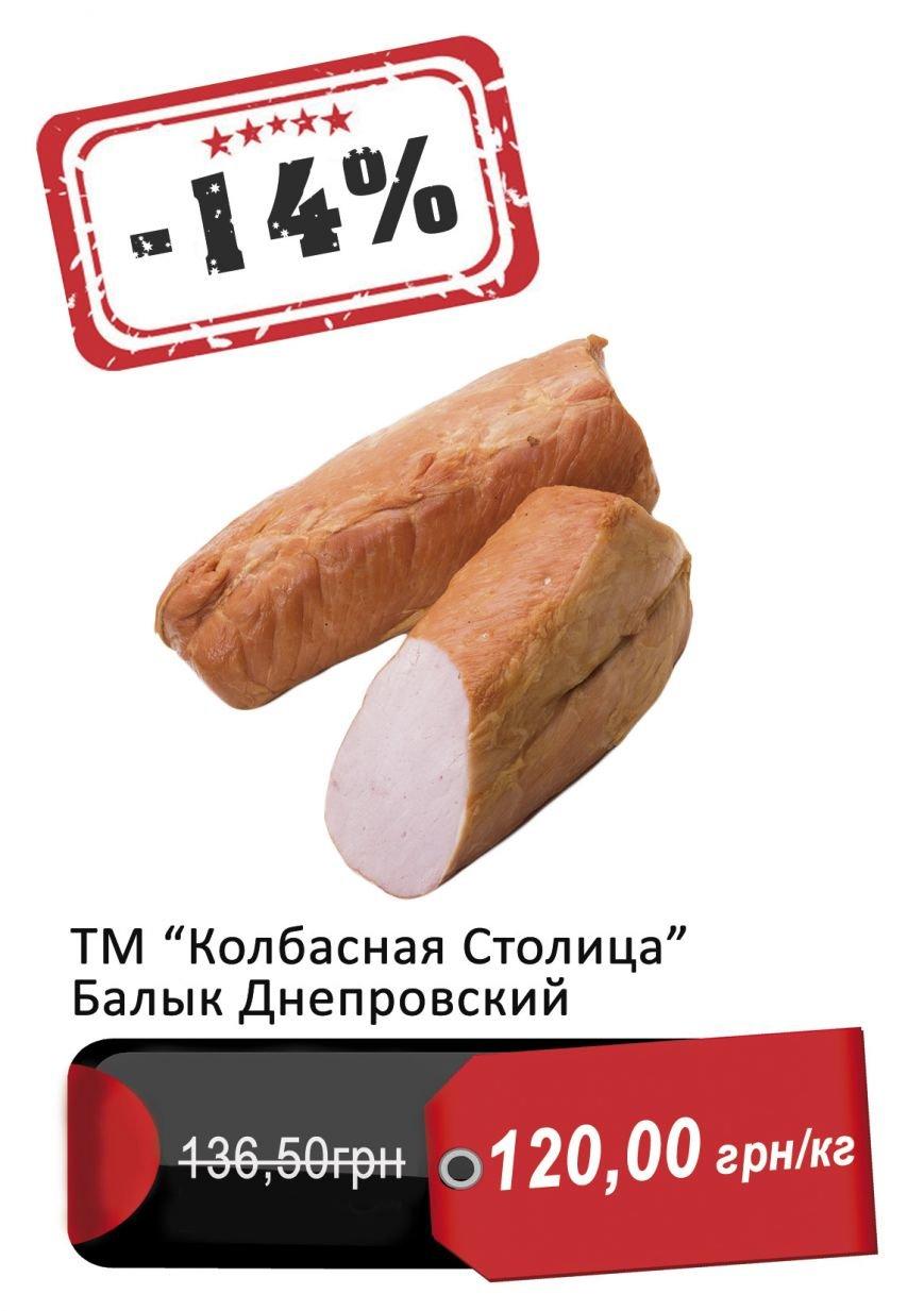 Балык днепровский