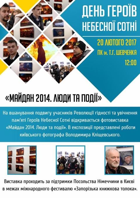 В Мелитополе почтут годовщину расстрела Майдана, фото-1