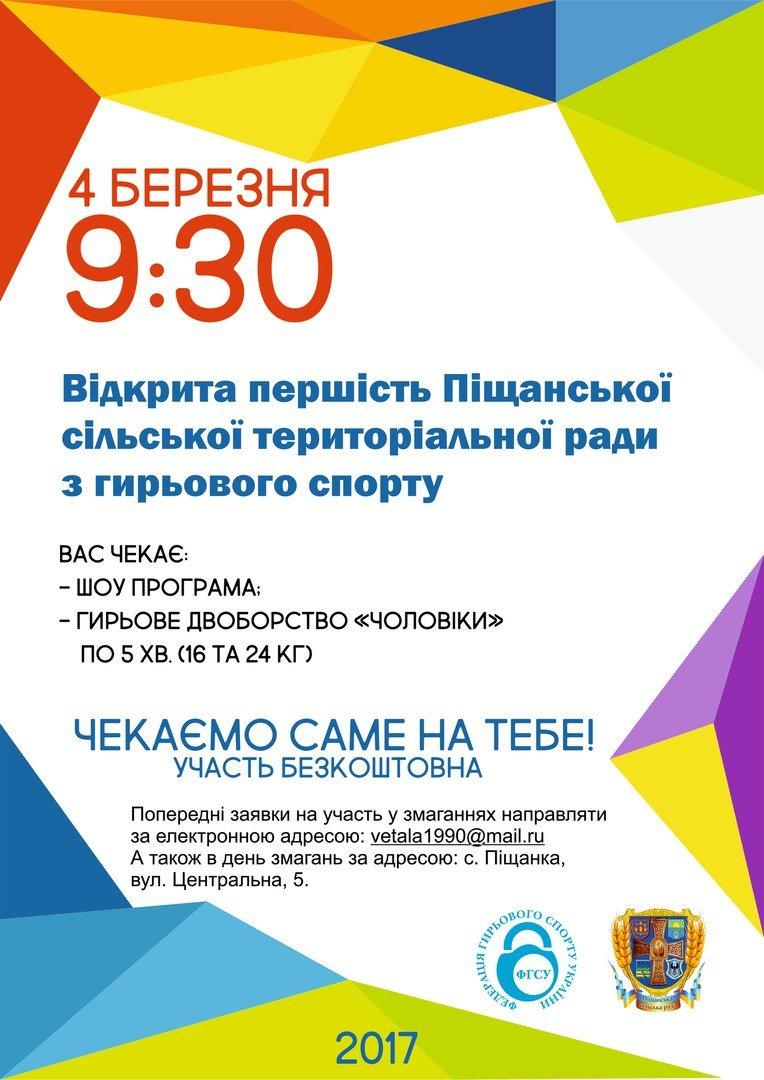 Новомосковск 0569 гиревой