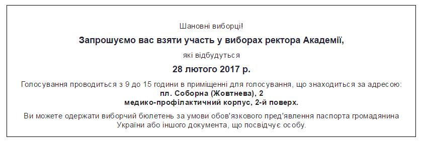 Завтра состоятся выборы ректора Днепровской МедАкадемии (ФОТО), фото-2