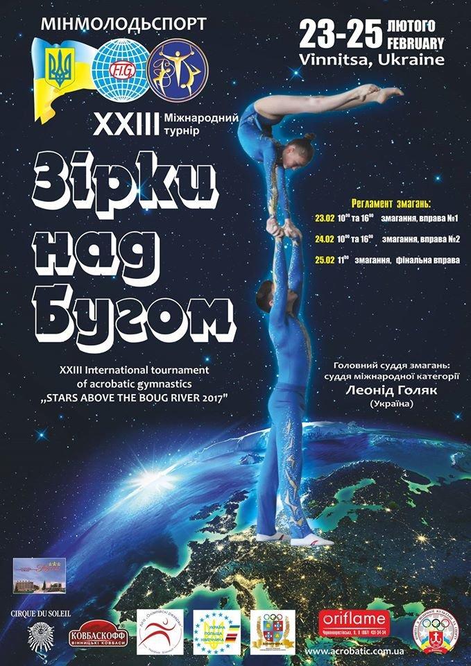 Афіша -акробатика