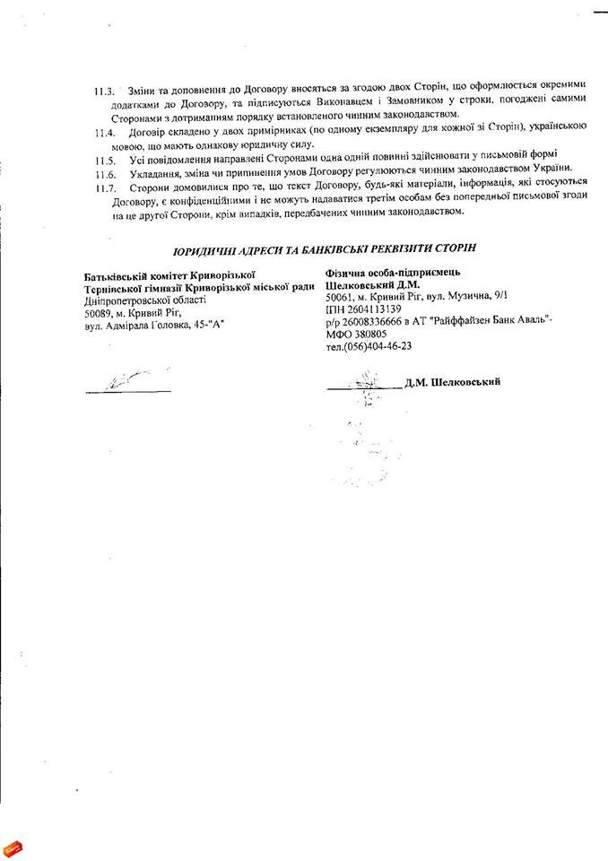 В Кривом Роге появилась ОПГ, орудующая в школах (ФОТО), фото-10