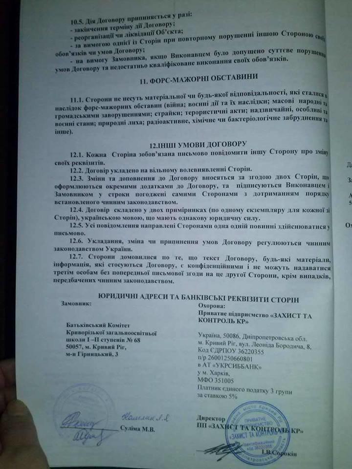 В Кривом Роге появилась ОПГ, орудующая в школах (ФОТО), фото-4