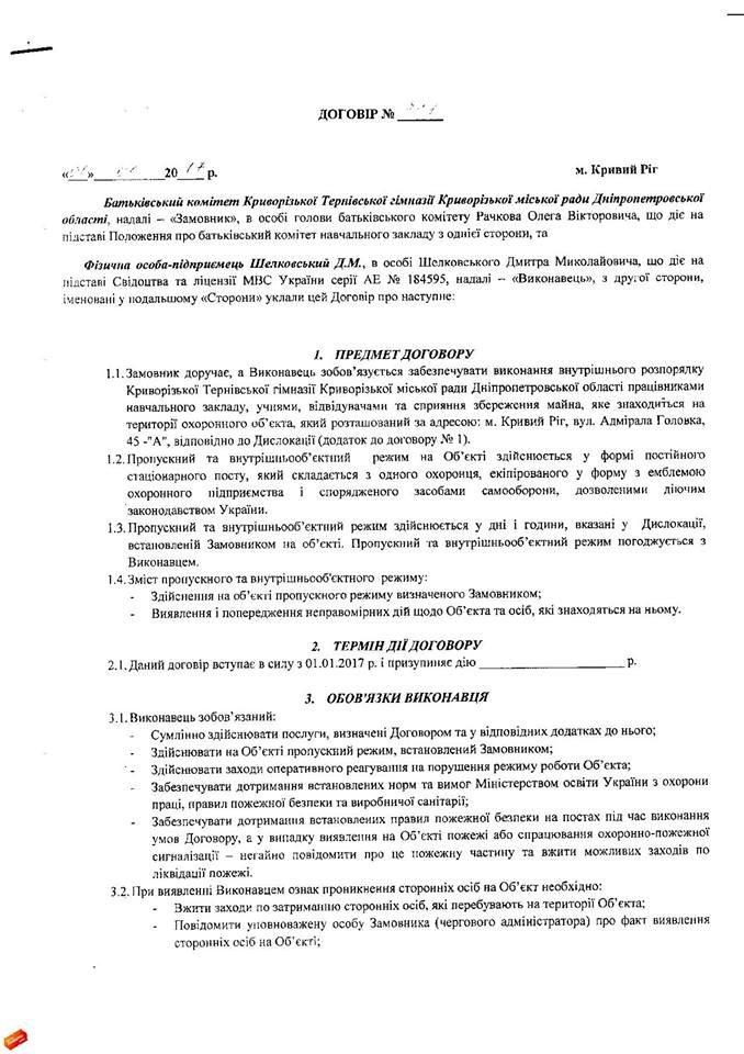 В Кривом Роге появилась ОПГ, орудующая в школах (ФОТО), фото-7