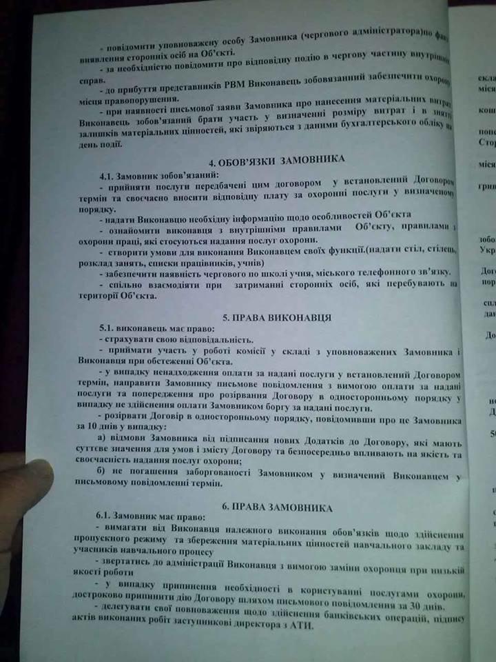 В Кривом Роге появилась ОПГ, орудующая в школах (ФОТО), фото-2