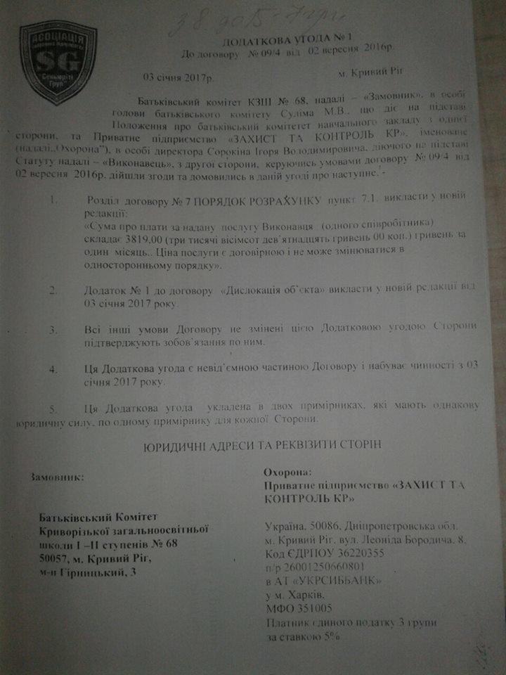 В Кривом Роге появилась ОПГ, орудующая в школах (ФОТО), фото-6