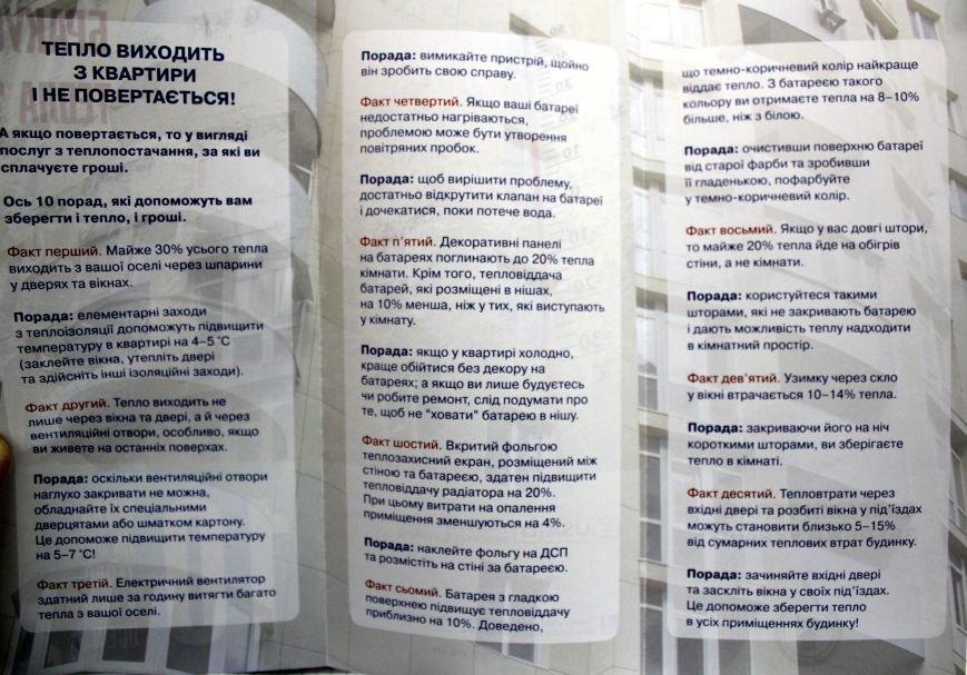 В Мариуполе власть планирует утеплить 40 школ и больниц  (ФОТО), фото-4