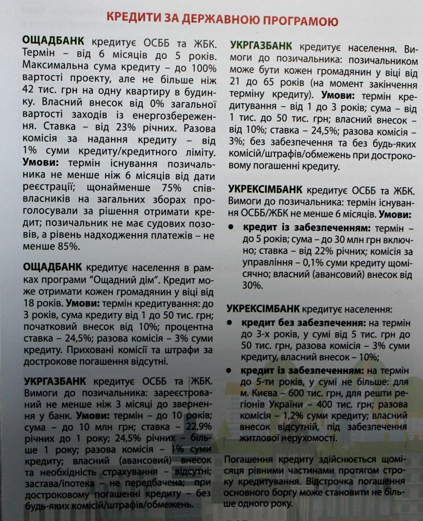 В Мариуполе власть планирует утеплить 40 школ и больниц  (ФОТО), фото-3