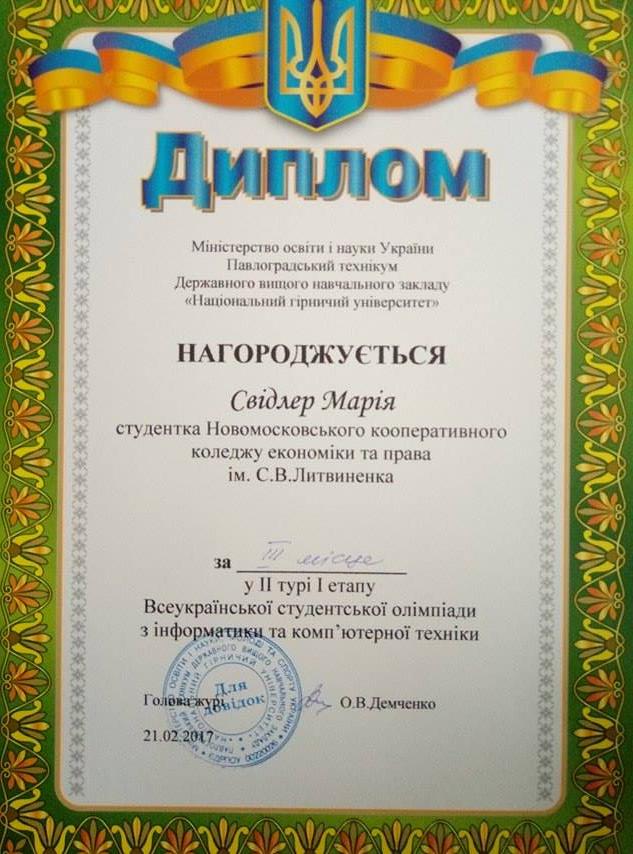 Новомосковск 0569 олимп 3