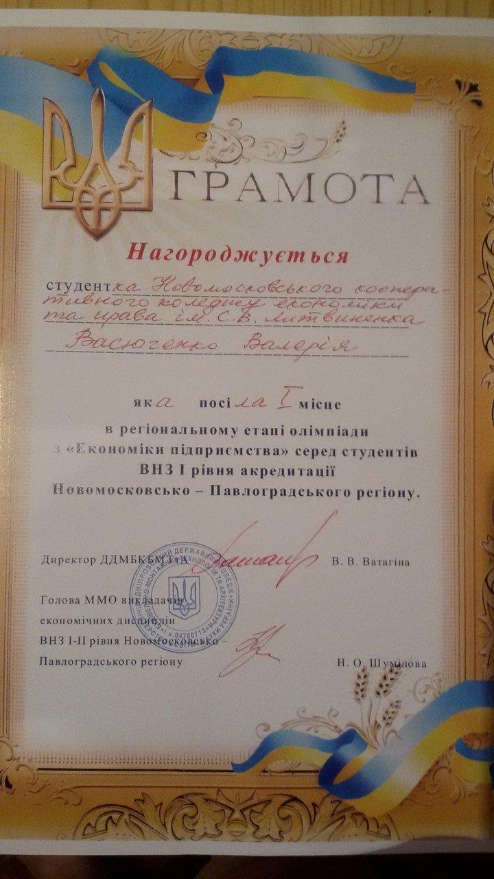 Новомосковск 0569 эк 5