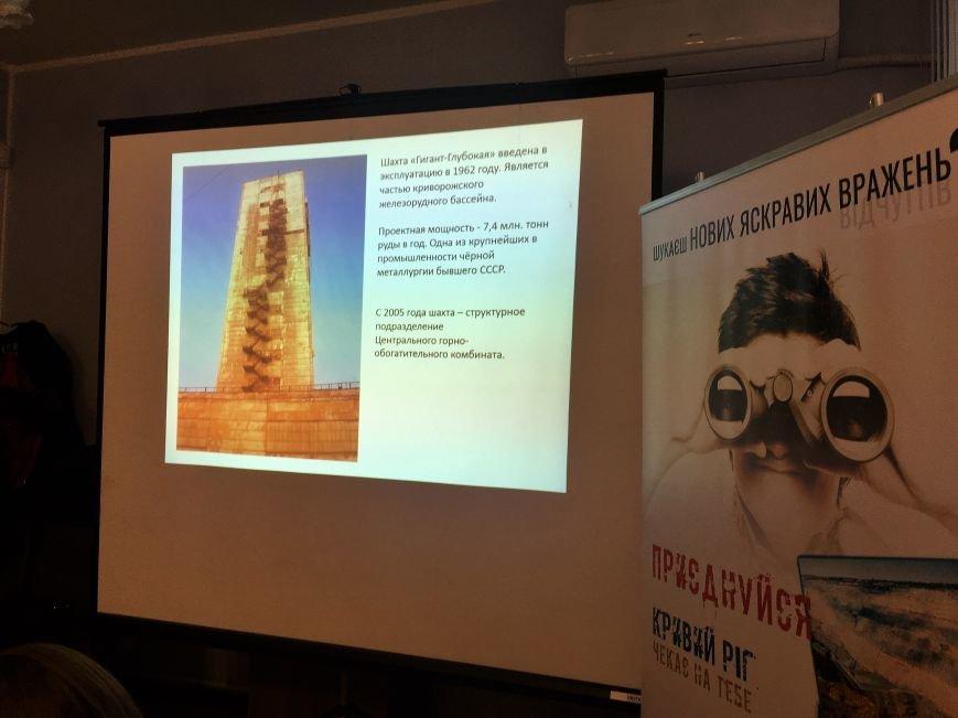 За круглым столом обсудили как развивать промышленный туризм и чем заманить людей в Кривой Рог (ФОТО), фото-20