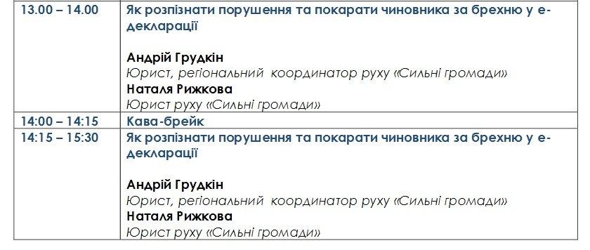 """Два дня в Кривом Роге будет работать практическая школа """"Декларации - под контроль!"""", фото-3"""