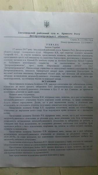 Суд запретил газовому монополисту устанавливать общедомовой счетчик криворожанам в Ингулецком районе (ФОТО), фото-1