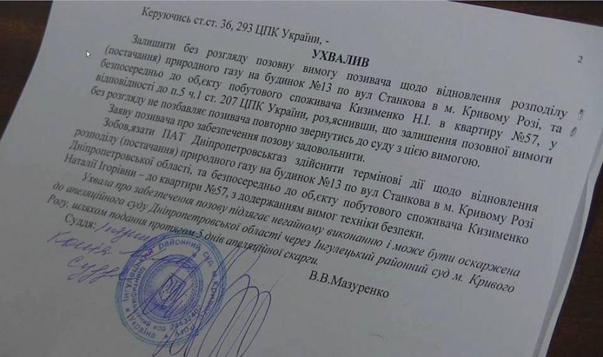 Суд запретил газовому монополисту устанавливать общедомовой счетчик криворожанам в Ингулецком районе (ФОТО), фото-4