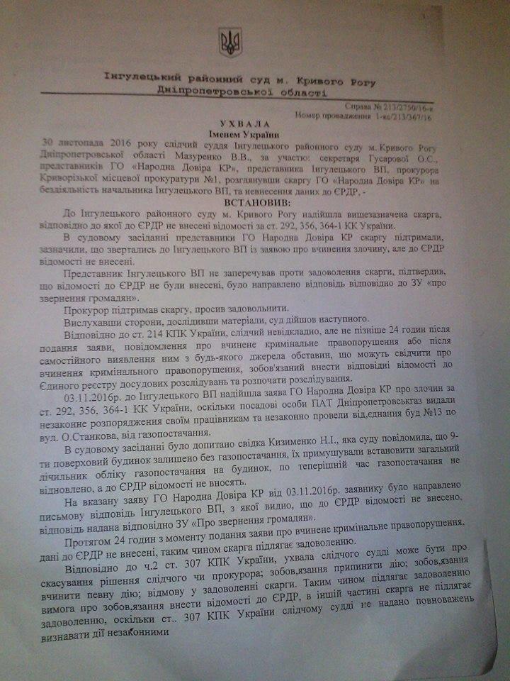 Суд запретил газовому монополисту устанавливать общедомовой счетчик криворожанам в Ингулецком районе (ФОТО), фото-3